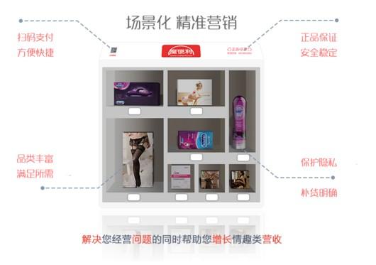 契机自动售货机以情侣约为男性掀起新v契机酒店卖情趣用品图片