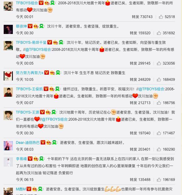 吴磊黄景瑜发文纪念5.12 这几个字的出现令网友失望