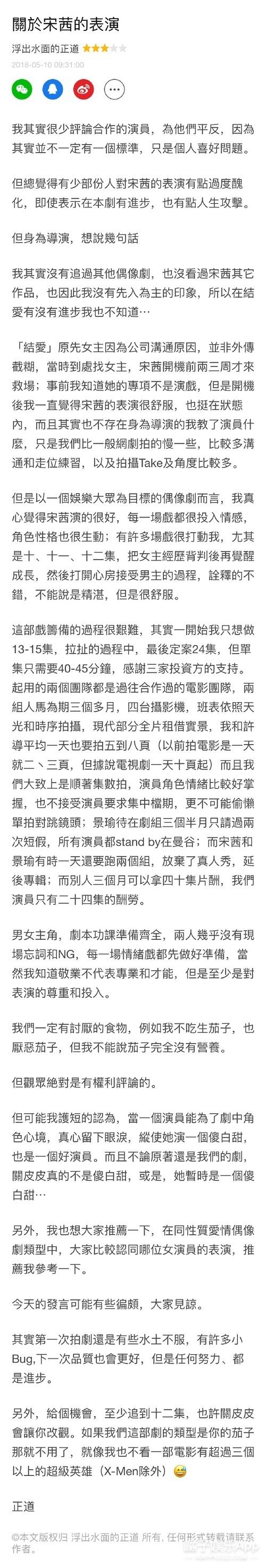 900岁老狐狸爱上平凡少女,宋茜黄景瑜新剧有点好看