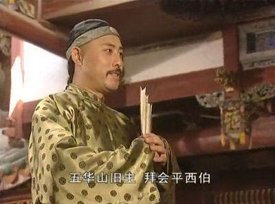 朱三太子_明朝末年\
