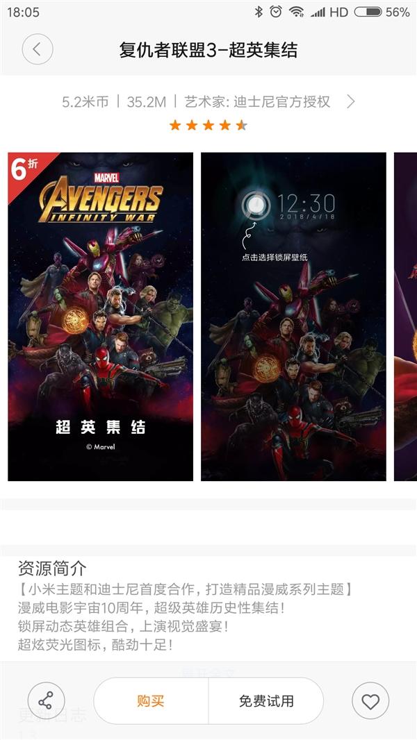 小米手机《复仇者联盟3》主题上线:迪士尼官方授权