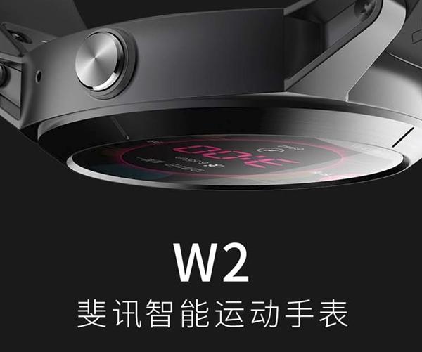 又是0元购!斐讯W2智能手表开售:续航2周