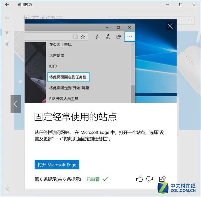 Win10 1803版推送普通用户:新功能抢先看(7)
