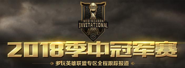 MSI小组赛收官日到来 RNG争头名出线