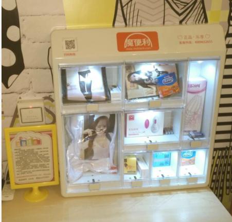 统一管理的店铺智客房便利机?「魔售卖」让商城情趣情趣用品名字图片