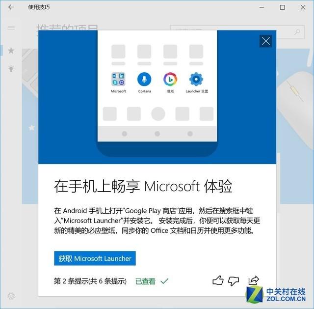 Win10 1803版推送普通用户:新功能抢先看(2)