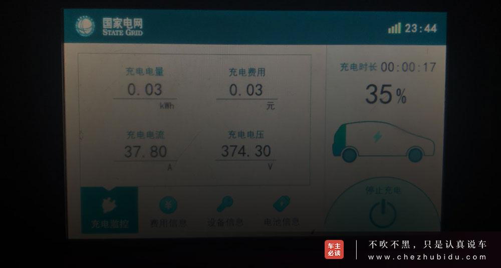 北京塞车开奖结果 20