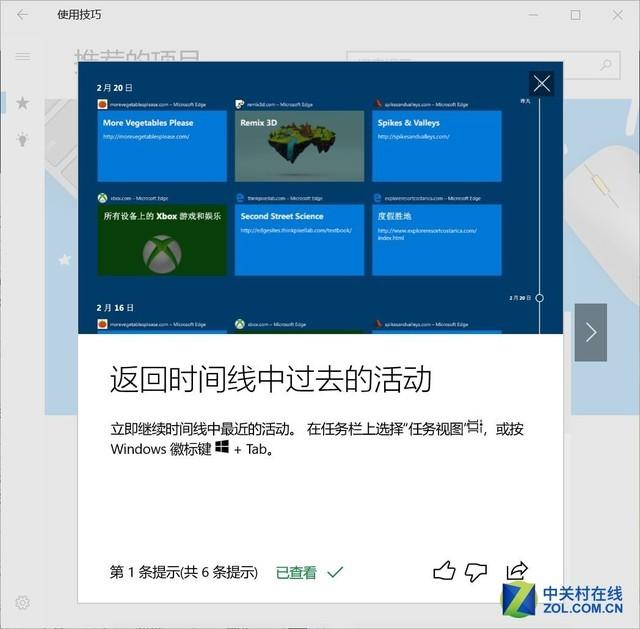 Win10 1803版推送普通用户:新功能抢先看(1)