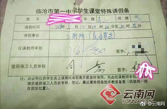 云南一中学学生去厕所要填请假条签两次字 学校回应