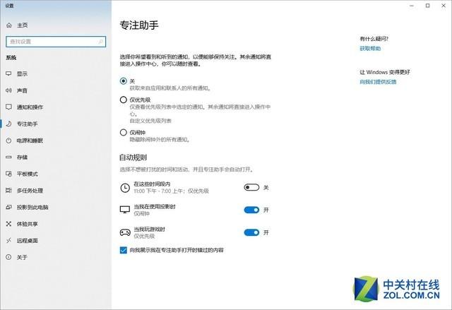 Win10 1803版推送普通用户:新功能抢先看(6)