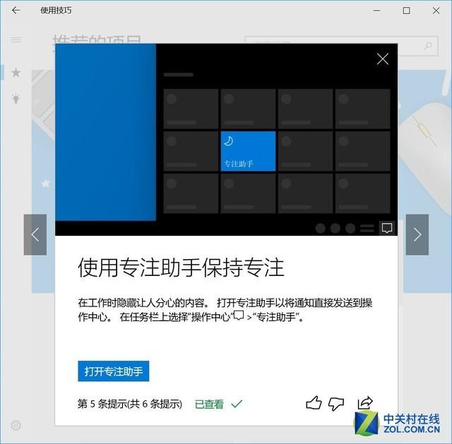 Win10 1803版推送普通用户:新功能抢先看(5)