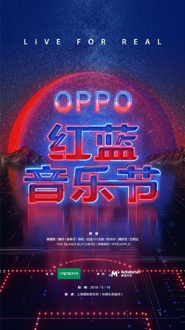 红蓝配色!OPPO R15星云特别版宣布:5月19日