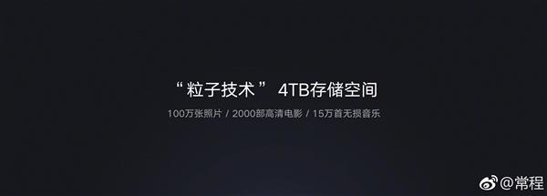 6月发布!联想Z5揭秘:拥有4TB存储空间