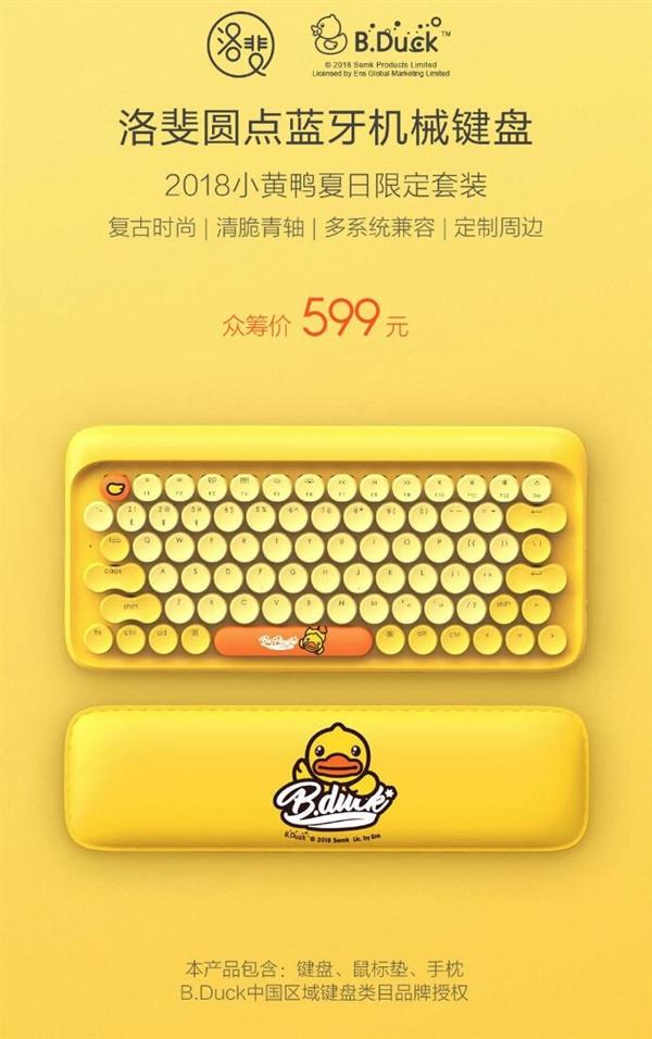 599元!小米众筹上架圆点蓝牙机械键盘套装:外观超萌