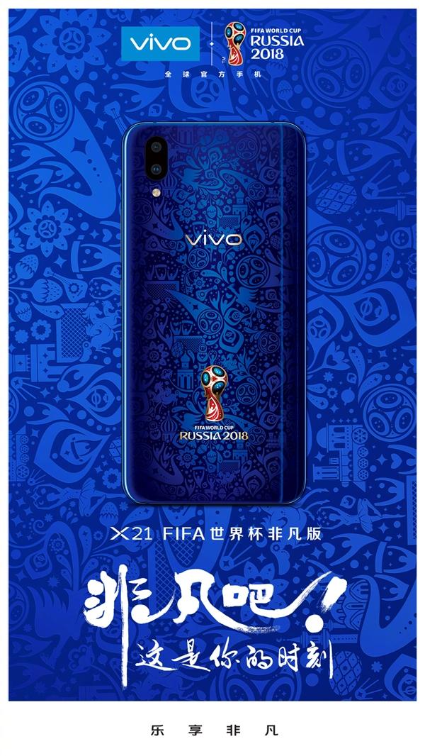 迎接FIFA世界杯:vivo发X21定制版 相当酷炫