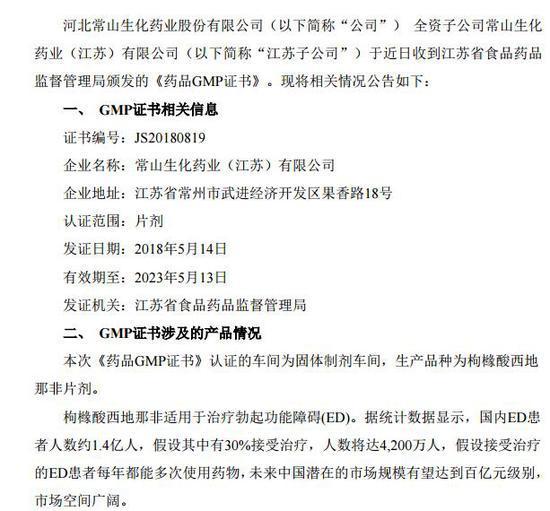 A股公司常山药业推中国版伟哥 公告称1.4亿国人阳痿……