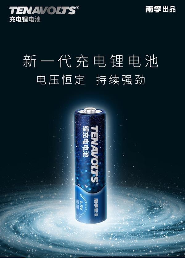 南孚锂充电电池