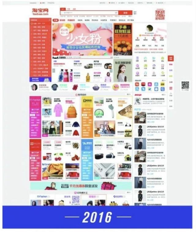 淘宝微博晒出15年来淘宝网首页的发展变迁