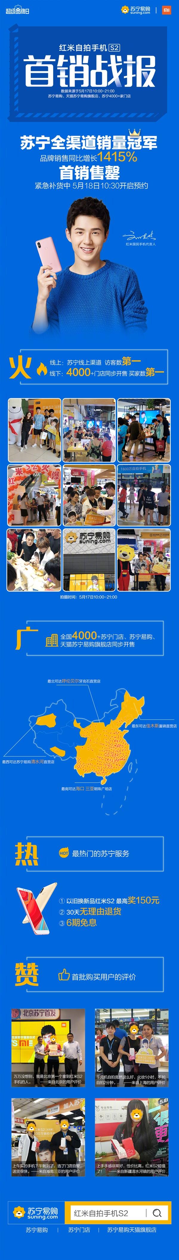 红米S2首销战报出炉:苏宁全渠道销量冠军
