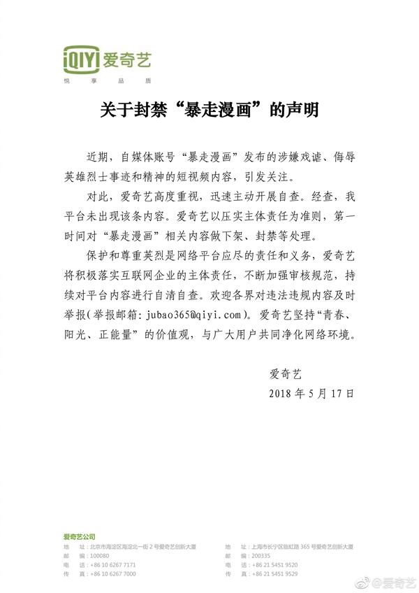 暴走漫画侮辱先烈 微博/爱奇艺封禁:无限期关停