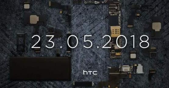 HTC U12+将于5月23日发布(图片来自网络)