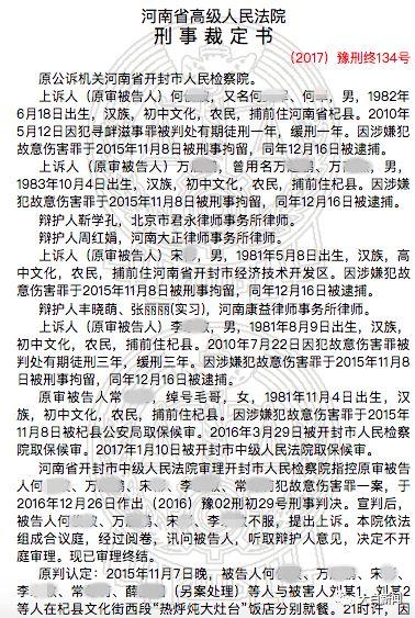 """官员判刑时身份被写""""农民"""" 服刑期间工资照发"""