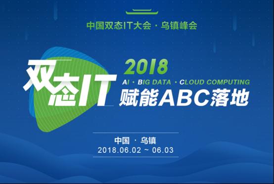 """九州云邀您共赴中国IT用户版的 """"达沃斯""""峰会"""