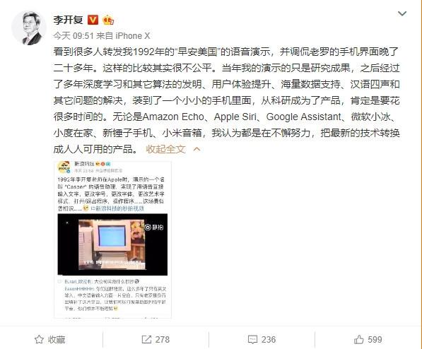 """锤子TNT工作站被调侃""""落后20多年""""李开复:这不公平"""