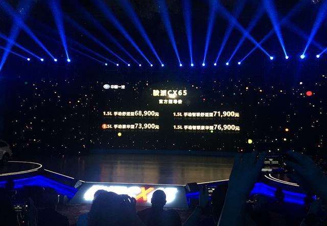 骏派CX65上市,售价6.89-7.69万 能拯救骏派品牌吗?