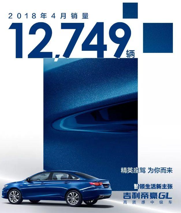 第一季度销量近4万 吉利帝豪GL跻身国内紧凑级轿