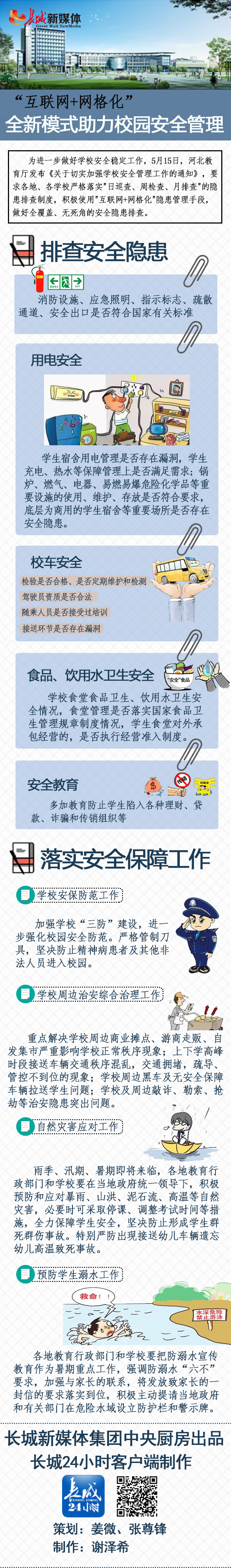 """【图解】河北:""""互联网+网格化""""全新模式助力校"""
