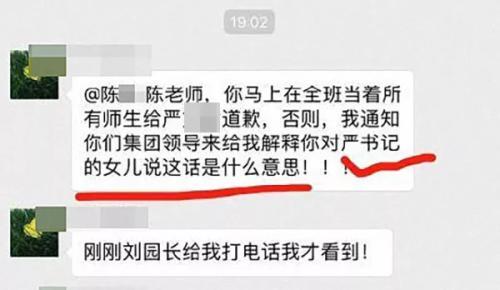 """四川广安副书2017年关于乙肝母婴阻断最新指南记严春风被查 因""""严书记事件""""受关注"""