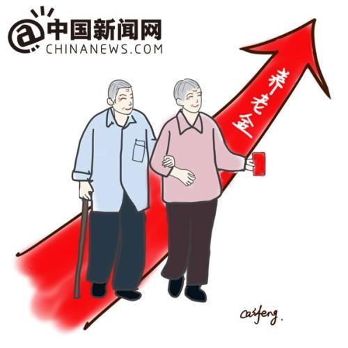 漫画:养老金迎上调。 作者:王珊珊