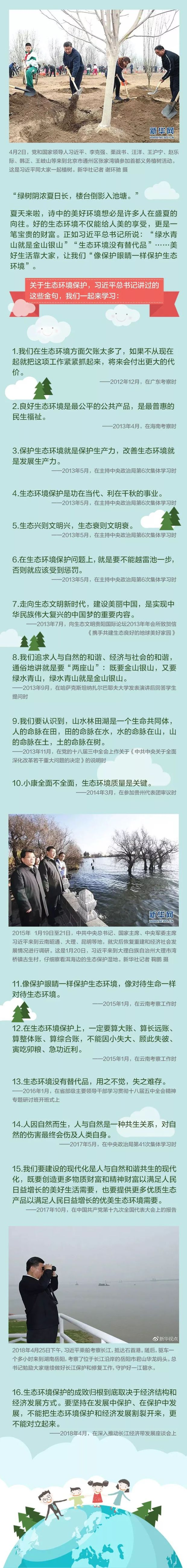 一起学习!关于生态环境保护,总书记讲过的那些金句