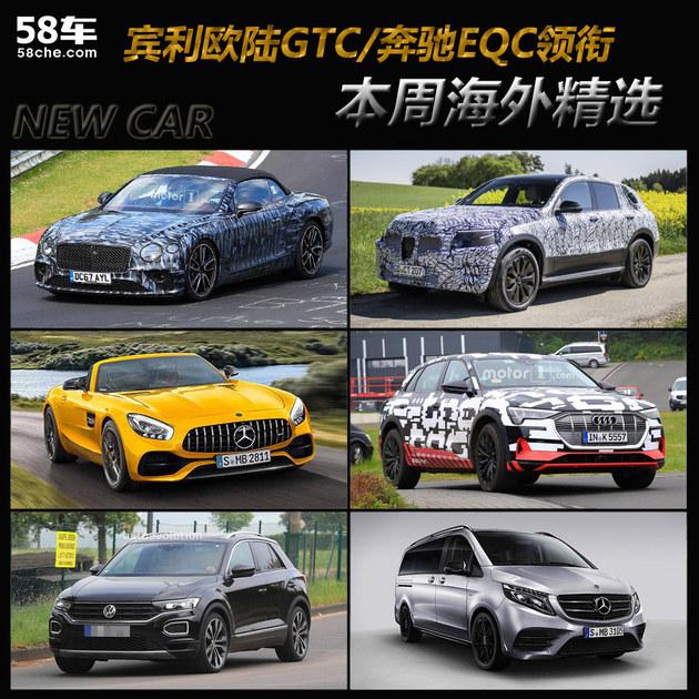 欧陆GTC/奔驰EQC领衔 一周海外重点新车