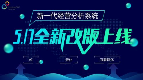 永洪科技大数据技术助力中国联通集团打造新一代经营分析系统