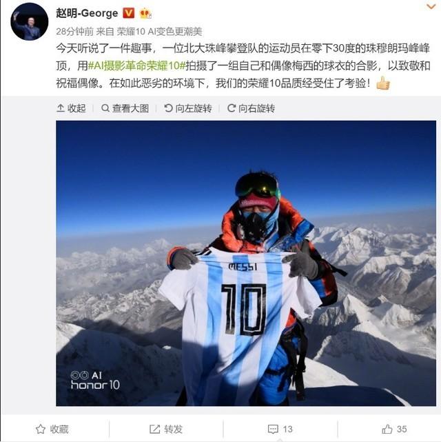 荣耀10登上珠峰禁受严寒考验 零下30度依然坚挺