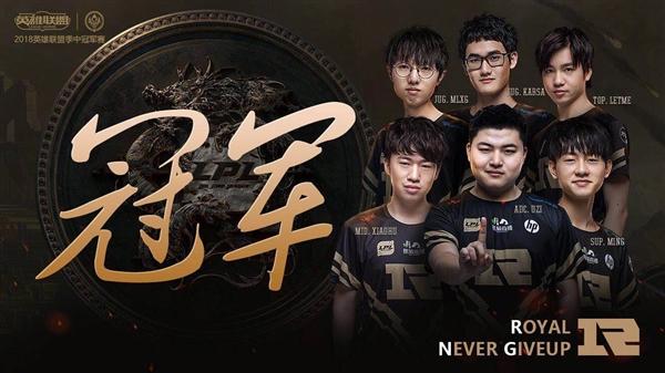 RNG斩获《英雄联盟》MSI 2018总冠军!3:1击败韩国KZ战队
