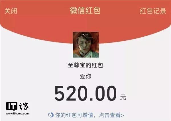 {投注注册} 虐狗大包仅此一天!微信红包可塞入520元