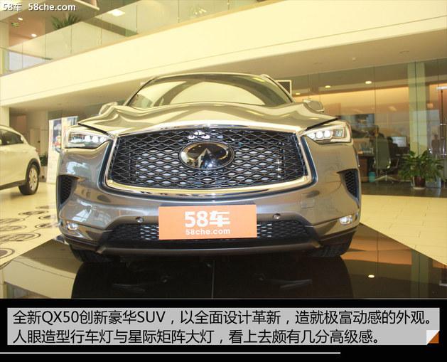 豪华SUV的新定义 全新英菲尼迪QX50实拍