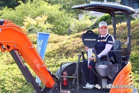 朴仁妃获韩巡赛首个冠军 奖品挖掘机送老家爷爷