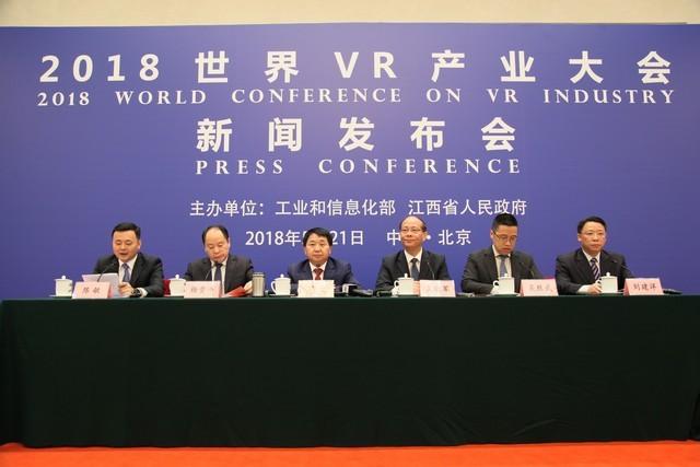 2018世界VR产业大会10月在南昌举办