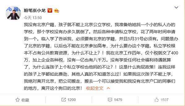 粉笔张小龙:个税交400万企业交税8000万,孩子无法上学,这是北京!