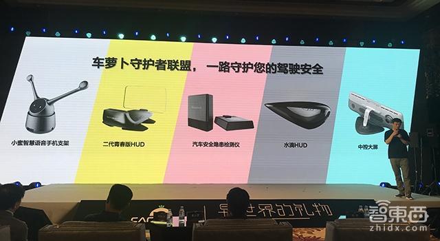 把车窗变AR仪表盘 车萝卜CEO马斌斌解读后装HUD创业路