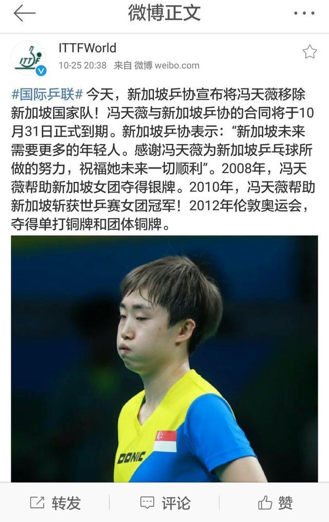 她19岁被国乒淘汰,24岁以新加坡人身份夺冠,30岁被移除新加坡队