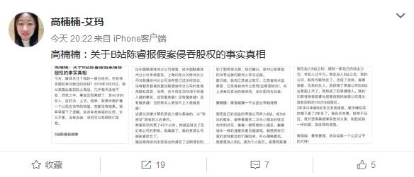 前B站游戏运营负责人高楠楠:陈睿报假案吞150万