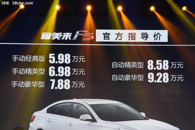 海马福美来F5正式上市 售0.00-00.00万