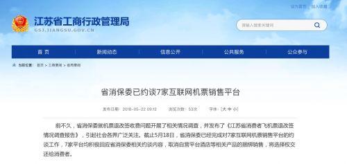 江苏省消保委已约谈7家互联网机票销售平台