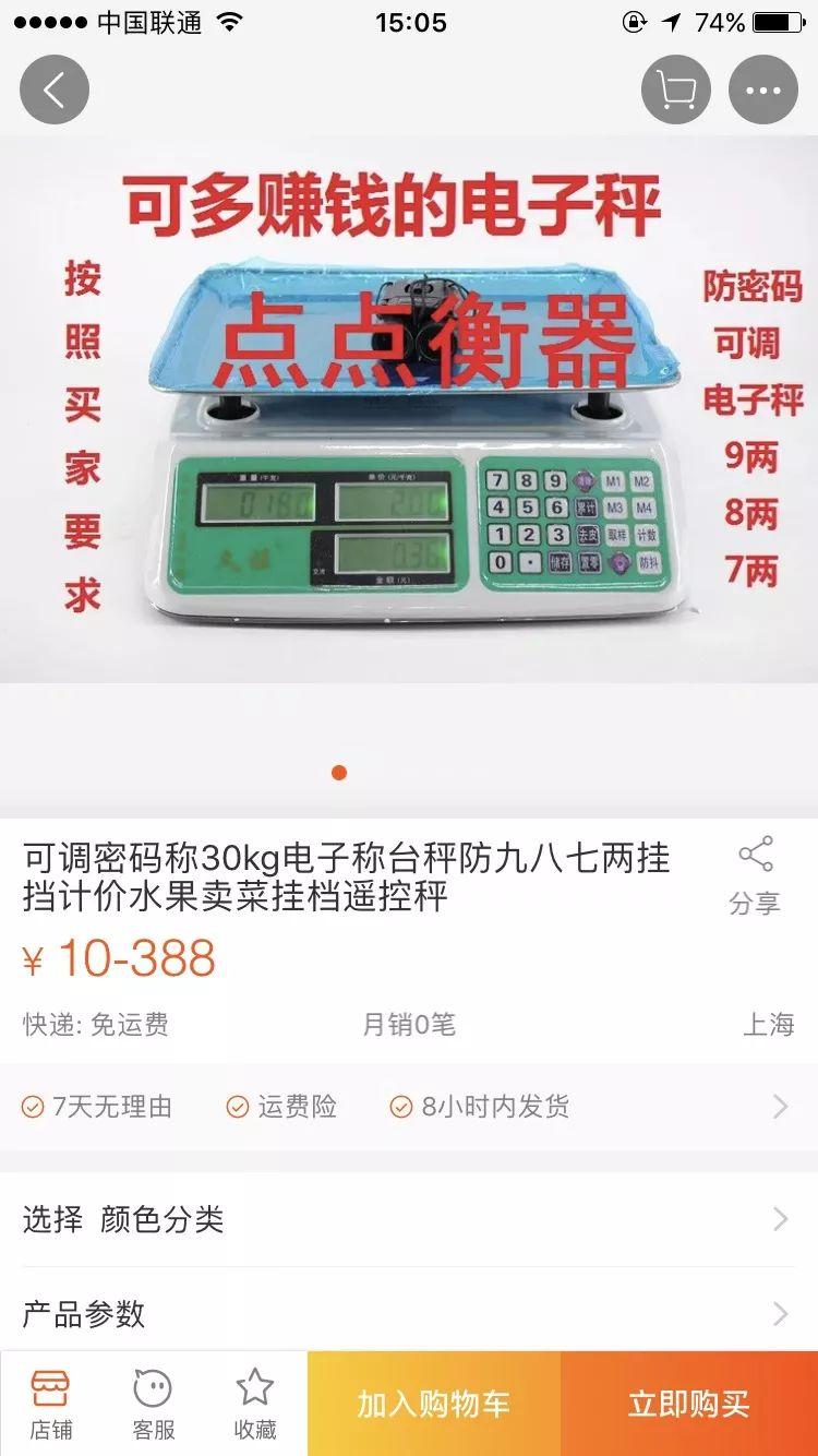 """淘宝京东公开叫卖""""作弊""""电子秤,浙江质检回应"""