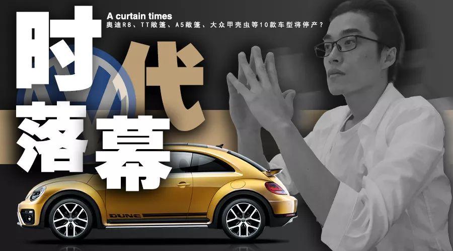 情怀车集体谢幕奥迪R8TT敞篷和大众甲壳虫等车将停产_北京pk10历